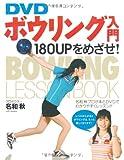 DVD ボウリング入門—180UPをめざせ!