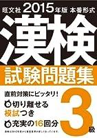 2015年度版 漢検試験問題集 3級
