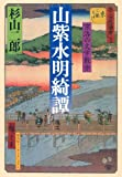 山紫水明綺譚―京洛の文学散歩