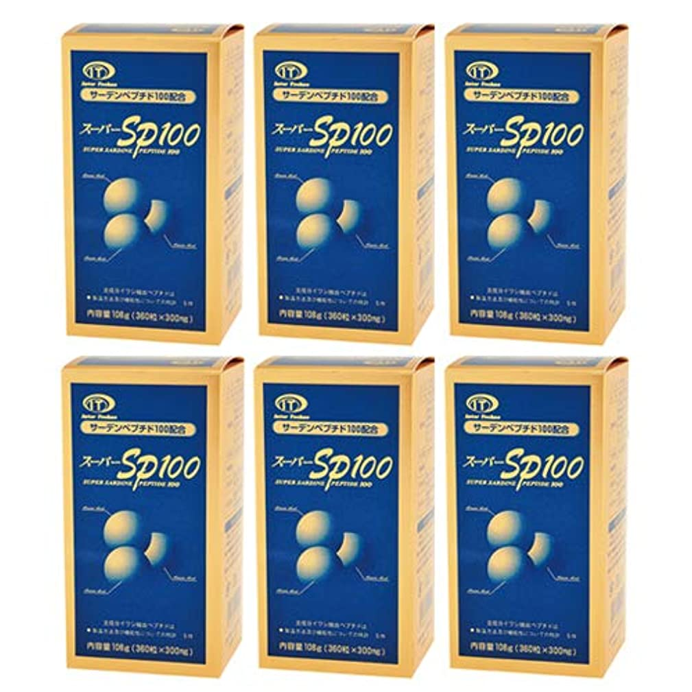 不平を言うラグ勤勉なスーパーSP100(イワシペプチド)(360粒) 6箱