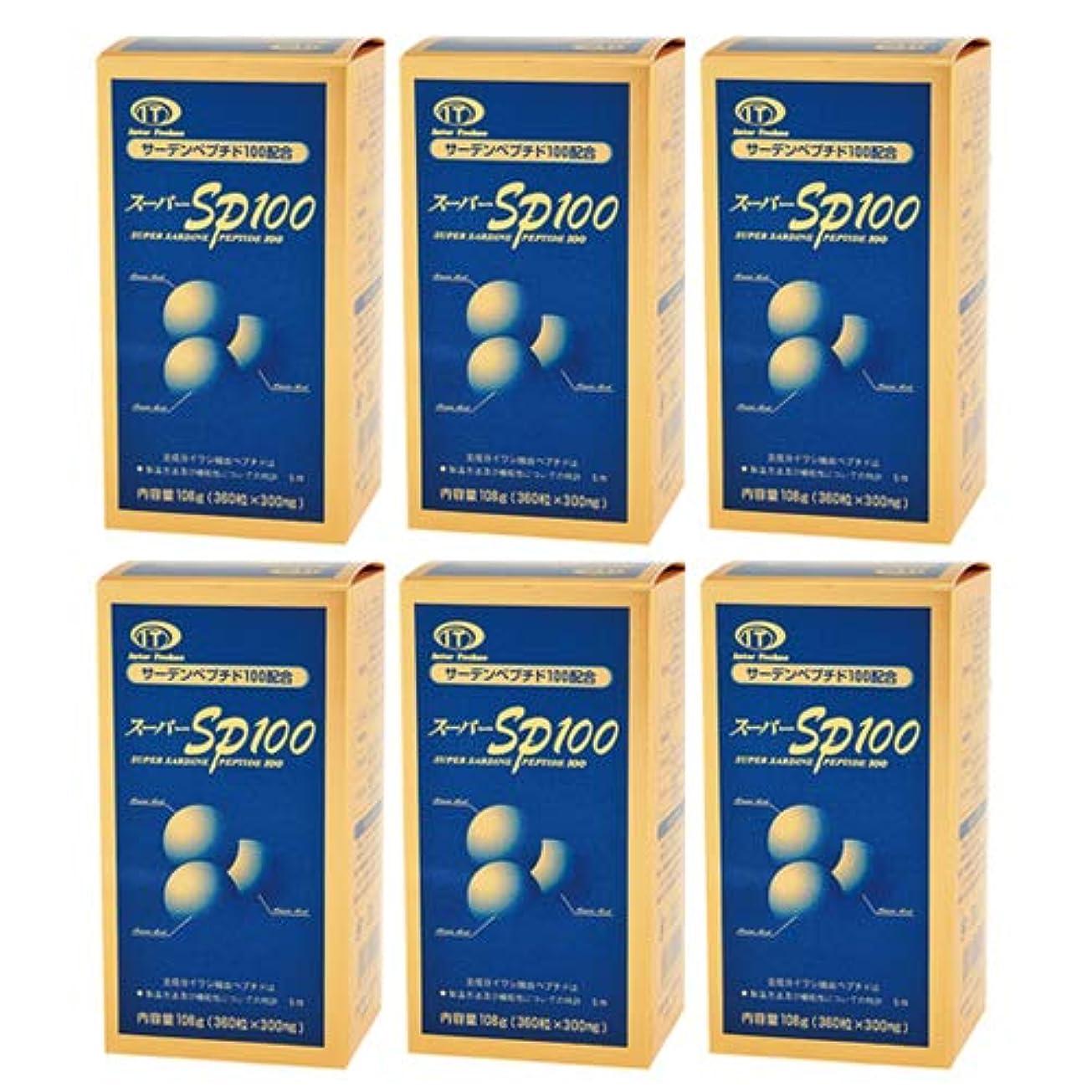 キノコパートナーミリメートルスーパーSP100(イワシペプチド)(360粒) 6箱