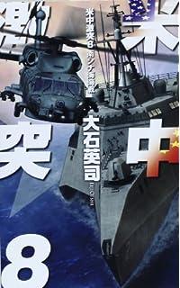 Amazon.co.jp: 半島有事5 (C・N...