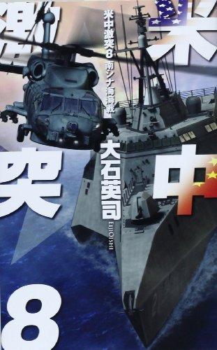 米中激突8 - 南シナ海海戦 (C・NOVELS)