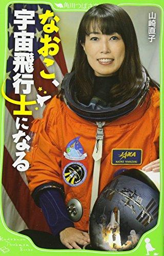 なおこ、宇宙飛行士になる (角川つばさ文庫)の詳細を見る
