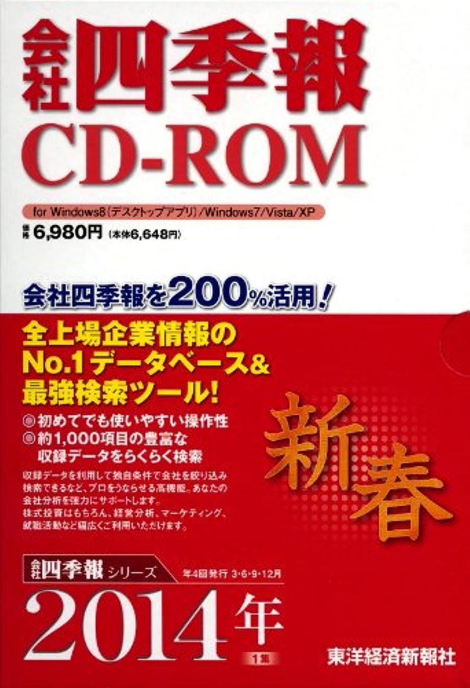 上がるほとんどの場合連邦会社四季報CD-ROM2014年1集新春号