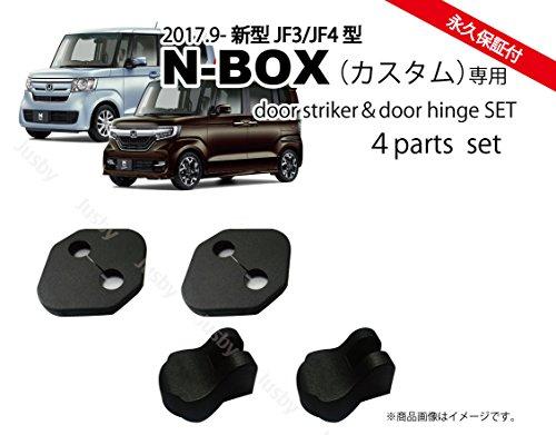 ホンダ新型N-BOX&N-BOXカスタム(JF3/JF4)専用 ノーマルドアストライカー&ドアヒジカバーセット ドレスアップパーツアクセサリー