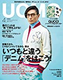 UOMO (ウオモ) 2017年4月号 [雑誌]