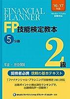 '16~'17年版 FP技能検定教本2級5分冊年金・社会保険