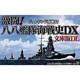 激闘! 八八艦隊海戦史DX 文庫版DL [ダウンロード]