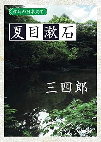 学研の日本文学 夏目漱石: 三四郎