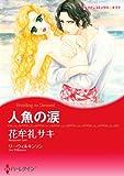 人魚の涙 (ハーレクインコミックス)