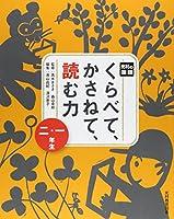 光村の国語 くらべて、かさねて、読む力 一・二年生