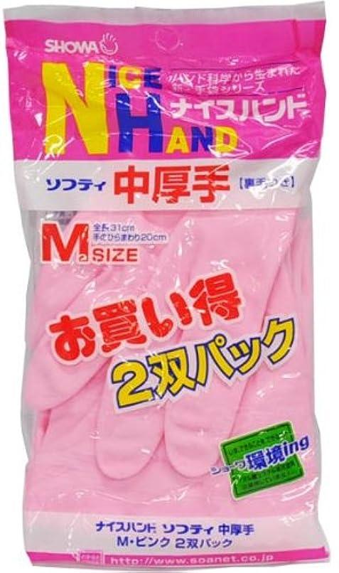 期限切れ尊敬する主要なナイスハンド中厚手 2双パック M ピンク