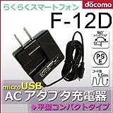 らくらくスマートフォン F-12D ACアダプター充電器平型コンパクトタイプ (チャージ チャージ docomo ドコモ)