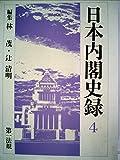 日本内閣史録 4