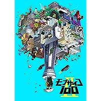 【Amazon.co.jp限定】モブサイコ100 Ⅱ vol.002