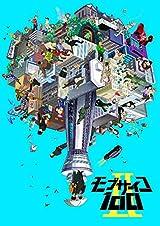 第2期アニメ「モブサイコ100 II」BD全6巻の予約開始