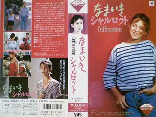 なまいきシャルロット [VHS]