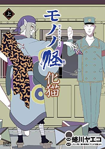 モノノ怪 化猫 上 (ゼノンコミックス)