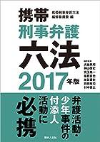 携帯刑事弁護六法2017年版