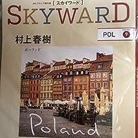 嵐 JAL SKYWARD スカイワード 特集 5×20 anniversary tour ポスター 当たる EC557
