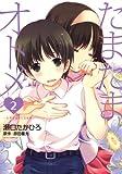 たまたまオトメ 2 (ジェッツコミックス)