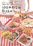 """あな吉さんの100%野菜deおつまみ―ゆるベジ流""""いえ飲み""""レシピ"""