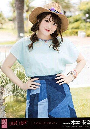 【木本花音】 公式生写真 AKB48 「LOVE TRIP / しあわせを分けなさい」 劇場盤 2016年のInvitation Ver.