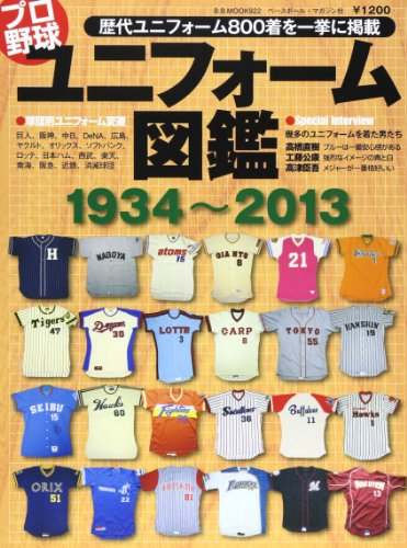 プロ野球ユニフォーム図鑑1934~2013 (B・B MOOK 922)の詳細を見る