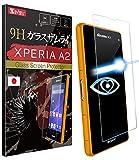 [ブルーライト87%カット] SONY エクスペリア Xperia Z1f / J1 Compact / A2 ガラスフィルム / docomo SO-02F SO-04F 保護フィルム ガラスザムライ [ 割れたら交換 365日 ]