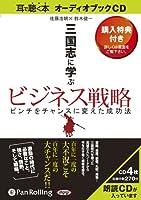 [オーディオブックCD] 三国志に学ぶビジネス戦略 (<CD>)