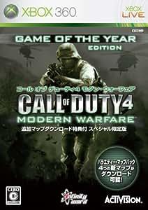 コール オブ デューティ4 モダン・ウォーフェア 追加マップダウンロード特典付きスペシャル限定版(数量限定) - Xbox360