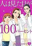 人は見た目が100パーセント(3) (BE・LOVEコミックス)