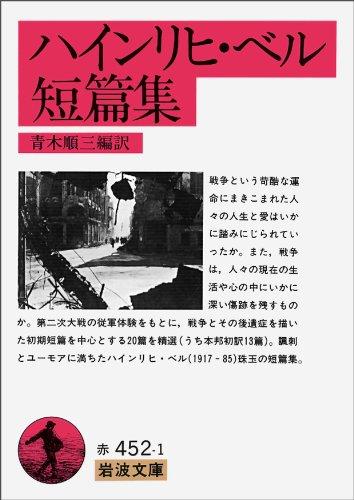 ハインリヒ・ベル短篇集 / ハインリヒ・ベル