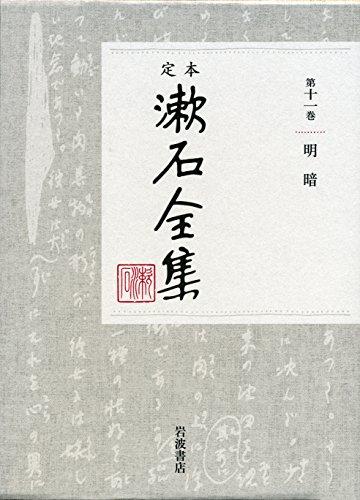 明暗 (定本 漱石全集 第11巻)