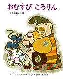 おむすびころりん—日本むかし話