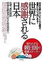 世界に感謝される日本 (MSムック)