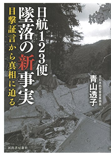 日航123便墜落の新事実  目撃証言から真相に迫るの詳細を見る