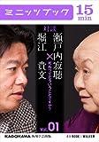 瀬戸内寂聴×堀江貴文 対談 1 死ぬってどういうことですか? (カドカワ・ミニッツブック)