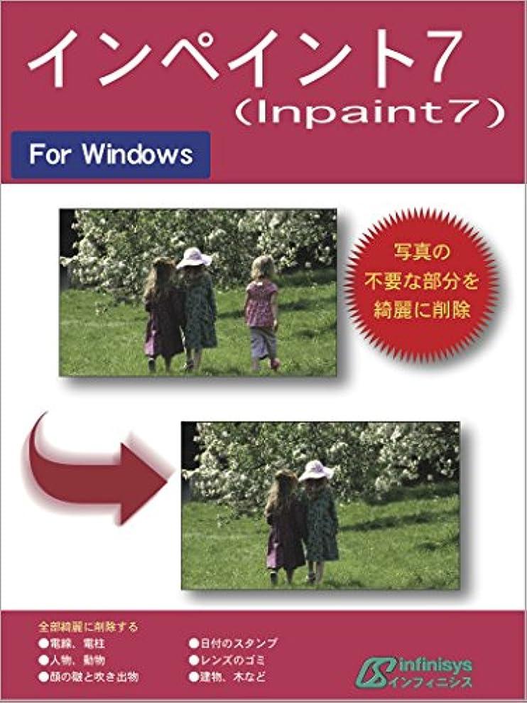 ジャンプますます知っているに立ち寄るインペイント7 Windows CD-ROM版