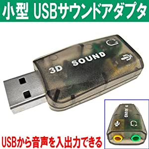 上海道場 【初段】 USBに接続するだけのお手軽サウンドユニット 小型 USBサウンドアダプタ Donyaダイレクト DN-USBSA3D