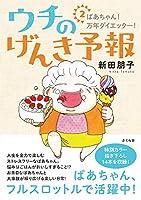 ウチのげんき予報2 ―ばあちゃん!  万年ダイエッター!