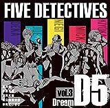 D5 5人の探偵 ドラマCD vol.3 Dream