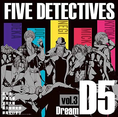D5 5人の探偵 ドラマCD vol.3 Dream...