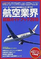 航空業界就職ガイドブック2019 (イカロス・ムック)