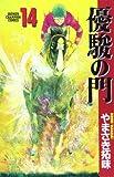 優駿の門 (14) (少年チャンピオン・コミックス)