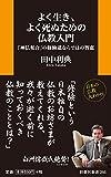 「よく生き、よく死ぬための仏教入門 (扶桑社新書)」販売ページヘ