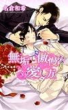 無垢で傲慢な愛し方 / 名倉和希 のシリーズ情報を見る