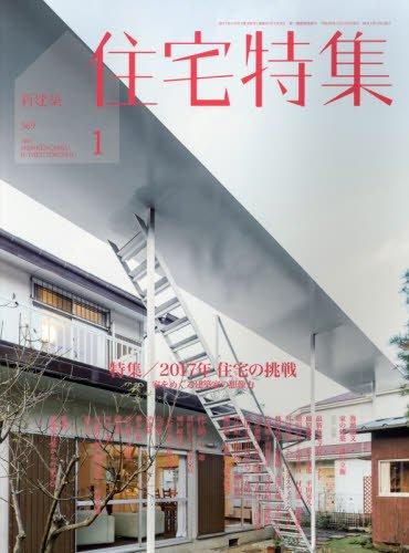 新建築住宅特集 2017年1月号/住宅の挑戦の詳細を見る