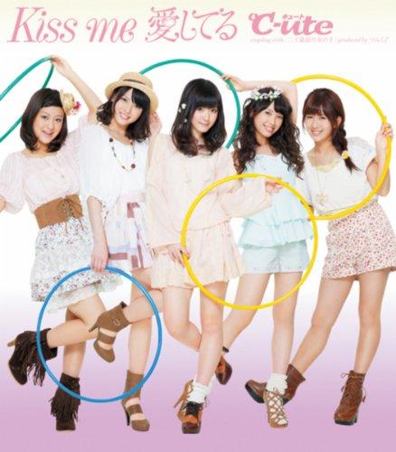 【Kiss me 愛してる】℃-ute代表曲の歌詞に迫る!FNS歌謡祭で披露された感動の演出とは?!の画像